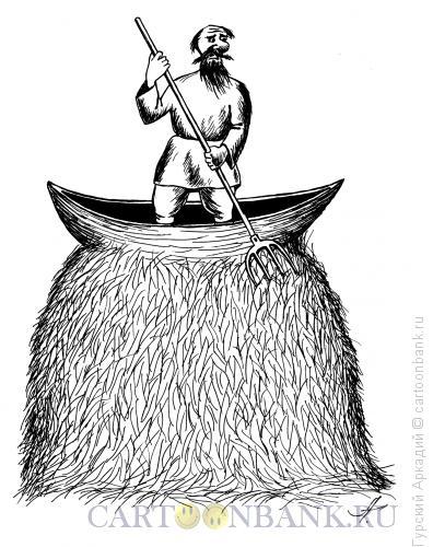 Карикатура: лодка на стоге, Гурский Аркадий