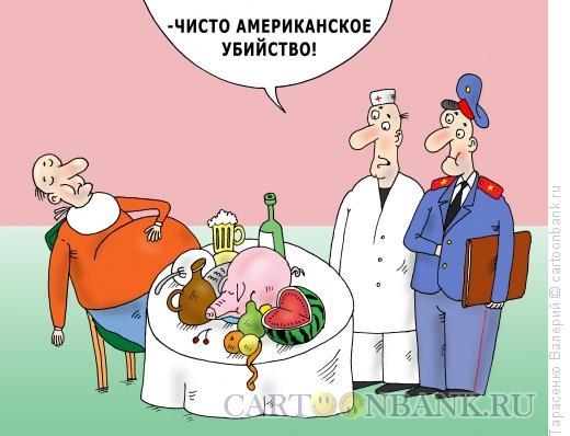 Карикатура: Убийство по-американски, Тарасенко Валерий