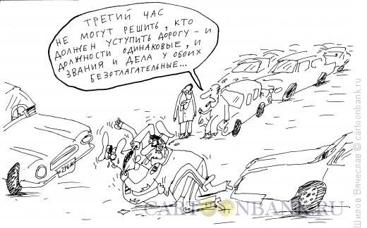 http://www.anekdot.ru/i/caricatures/normal/16/6/1/ustupi-dorogu.jpg