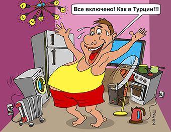 Карикатура: Все включено!, Евгений Кран