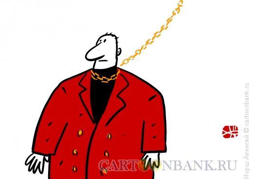 Карикатура: Золотая цепь, Иорш Алексей