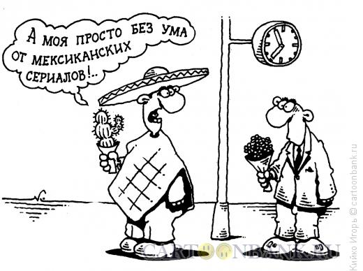 Карикатура: Мексиканец, Кийко Игорь