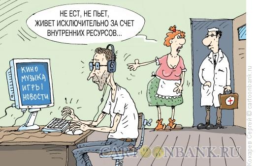 Карикатура: внутренние ресурсы,, Кокарев Сергей