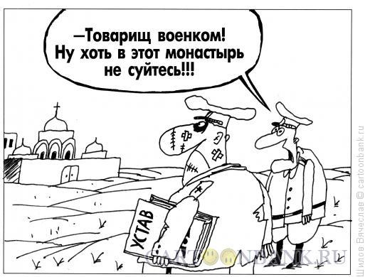 Карикатура: Военком, Шилов Вячеслав