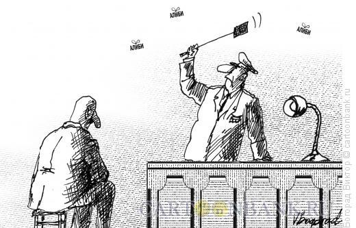 Карикатура: Алиби, Богорад Виктор