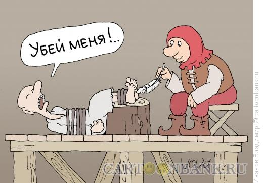 Карикатура: Веселый палач, Иванов Владимир