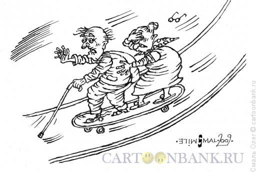 Карикатура: Старость, Смаль Олег
