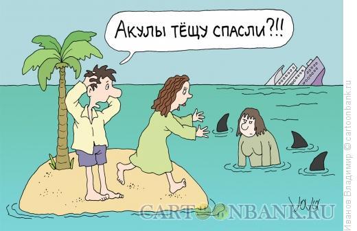 Карикатура: Акулы спасли тещу, Иванов Владимир