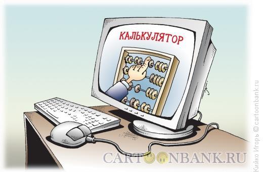 Карикатура: Калькулятор, Кийко Игорь
