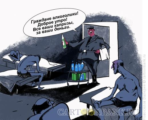 Карикатура: Вытрезвитель утром, Новосёлов Валерий