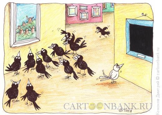 Карикатура: белая ворона в галерее, Кононов Дмитрий