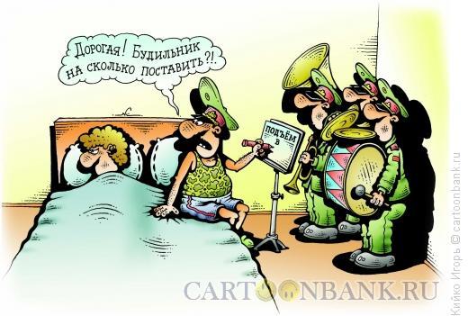 Карикатура: Будильник, Кийко Игорь