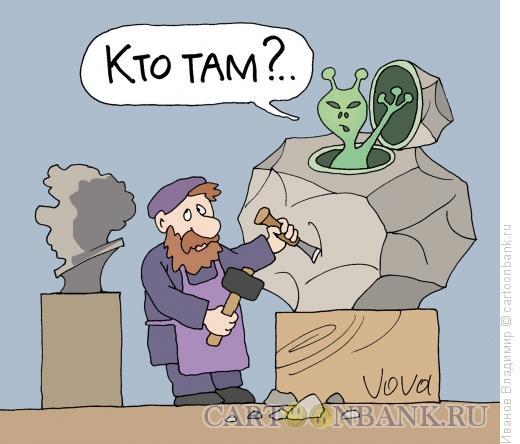 Карикатура: Скульптор и НЛО, Иванов Владимир