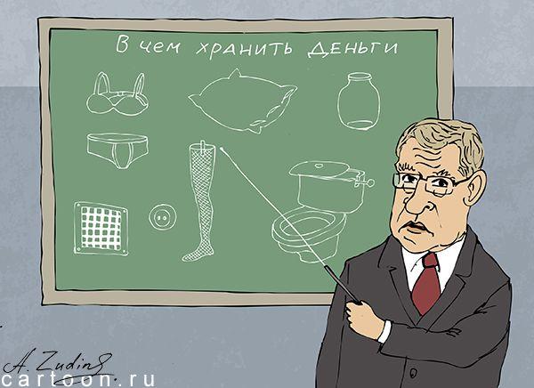 http://www.anekdot.ru/i/caricatures/normal/16/6/14/v-chem-xranit-dengi.jpg