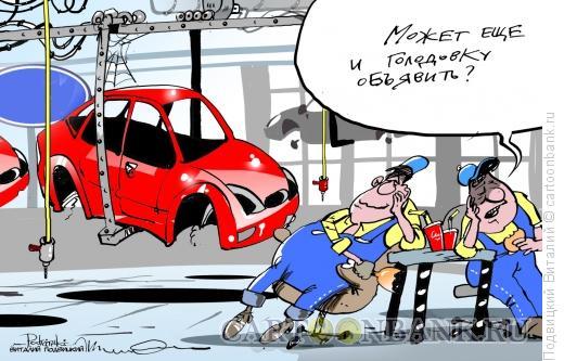 Карикатура: Забастовка, Подвицкий Виталий