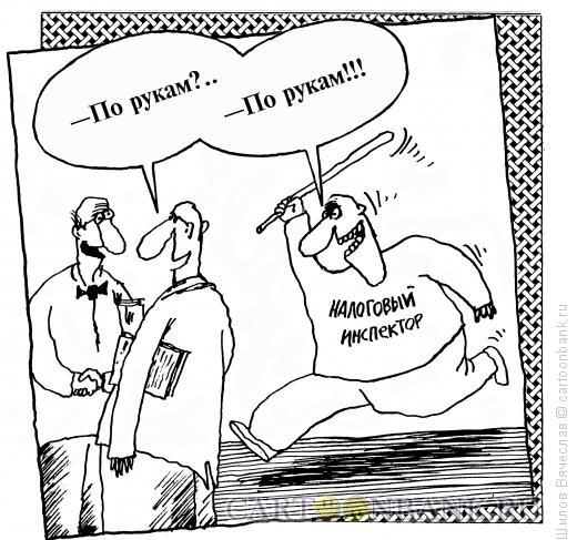 Карикатура: По рукам!, Шилов Вячеслав