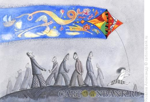 Карикатура: Воздушный змей, Яковлев Александр