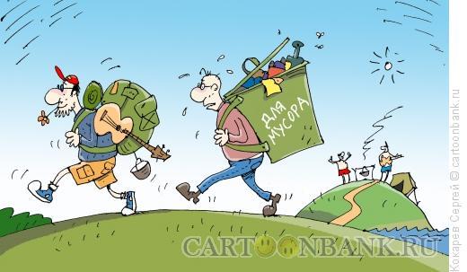Карикатура: эко-туристы, Кокарев Сергей