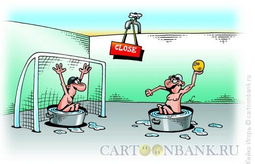 http://www.anekdot.ru/i/caricatures/normal/16/6/16/vodnoe-polo-bez-vody.jpg