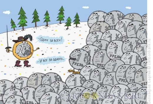 Карикатура: Деньги, Белозёров Сергей