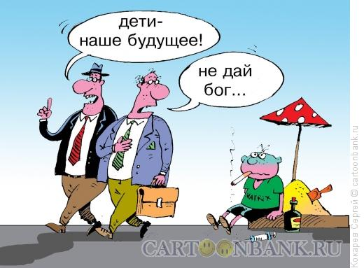 Карикатура: дети и отцы, Кокарев Сергей