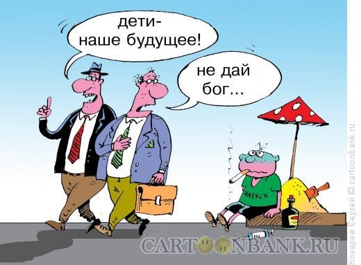 http://www.anekdot.ru/i/caricatures/normal/16/6/17/deti-i-otcy.jpg
