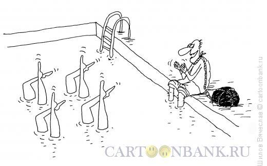 Карикатура: Синхронное плавание, Шилов Вячеслав