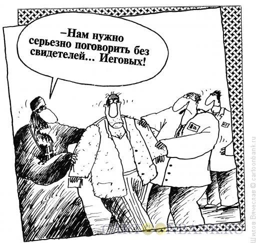 Карикатура: Без свидетелей, Шилов Вячеслав