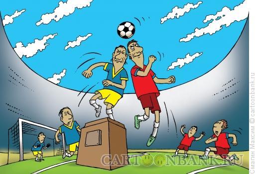 Карикатура: Борьба за мяч, Смагин Максим