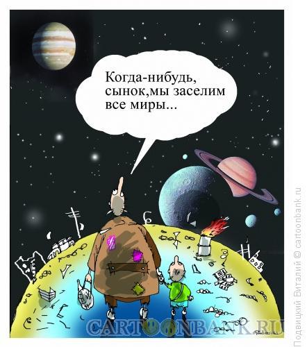 Карикатура: Москва, как много в этом звуке..., Подвицкий Виталий