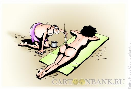 Карикатура: Моралист на нудистском пляже, Кийко Игорь