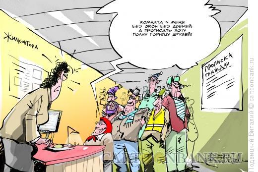 Карикатура: Пропишу друзей, Подвицкий Виталий