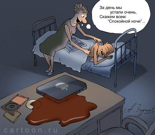 Карикатура: Спокойной ночи, малыши!, Александр Зудин