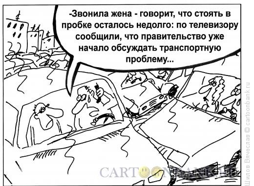 Карикатура: Транспортная проблема, Шилов Вячеслав