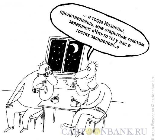 Карикатура: Деликатный, Шилов Вячеслав
