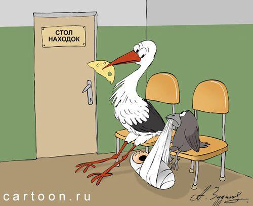 Карикатура: Стол находок, Александр Зудин