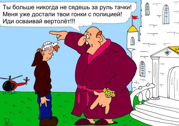 Карикатура: Золотая молодёжь, Валерий Каненков