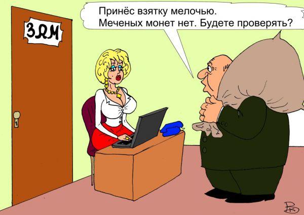 Карикатура: Особая взятка, Валерий Каненков