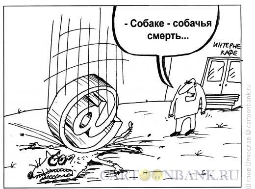 Карикатура: Собаке - собачья смерть, Шилов Вячеслав