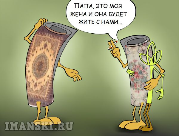 Карикатура: Ковры, Игорь Иманский