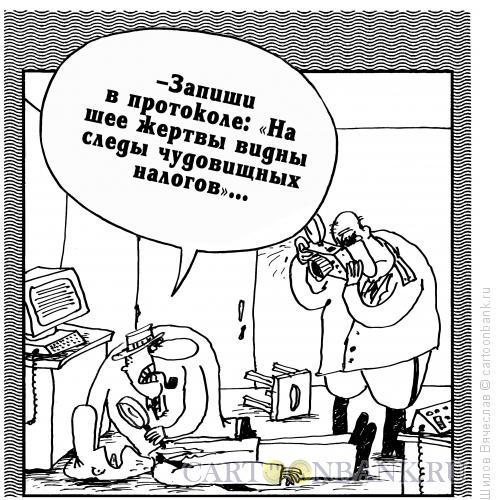 Карикатура: Жертва налогов, Шилов Вячеслав