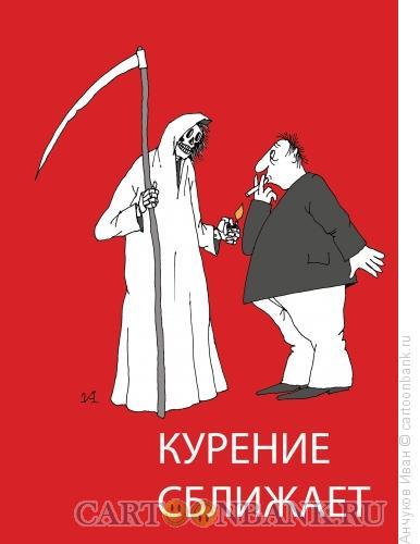 Карикатура: курение сближает, Анчуков Иван