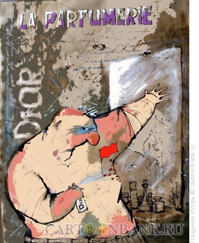 Карикатура: Парфюм, Пащенко Игорь