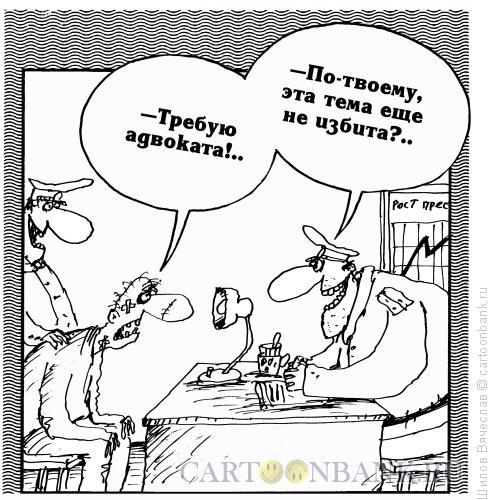 Карикатура: Тема, Шилов Вячеслав