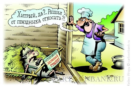 Карикатура: Бараний грипп, Кийко Игорь