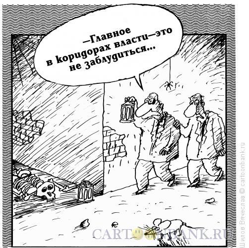Карикатура: Коридоры власти, Шилов Вячеслав