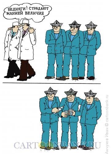Карикатура: Наполеоны, Анчуков Иван