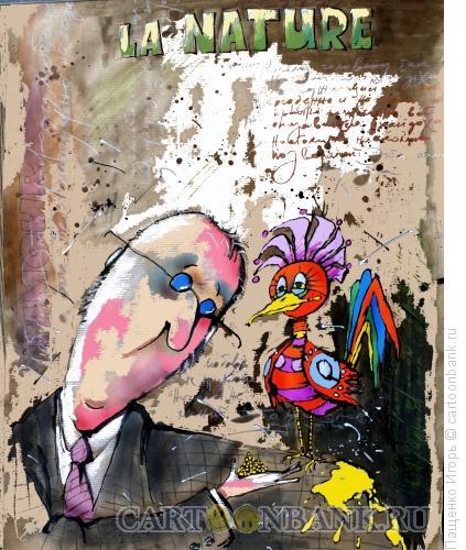 Карикатура: Натура, Пащенко Игорь