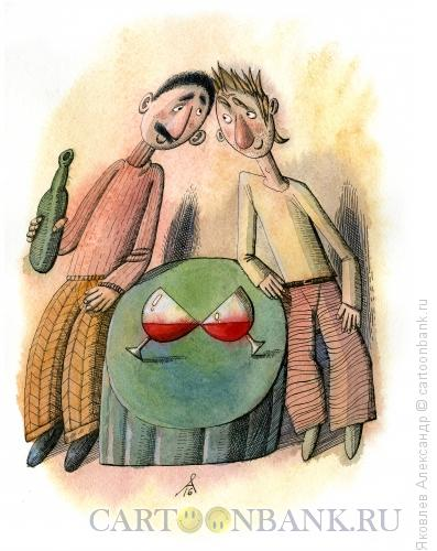 Карикатура: Алкодружба, Яковлев Александр