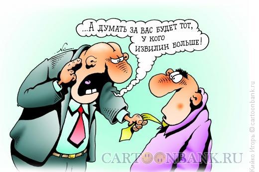 Карикатура: Больше извилин, Кийко Игорь